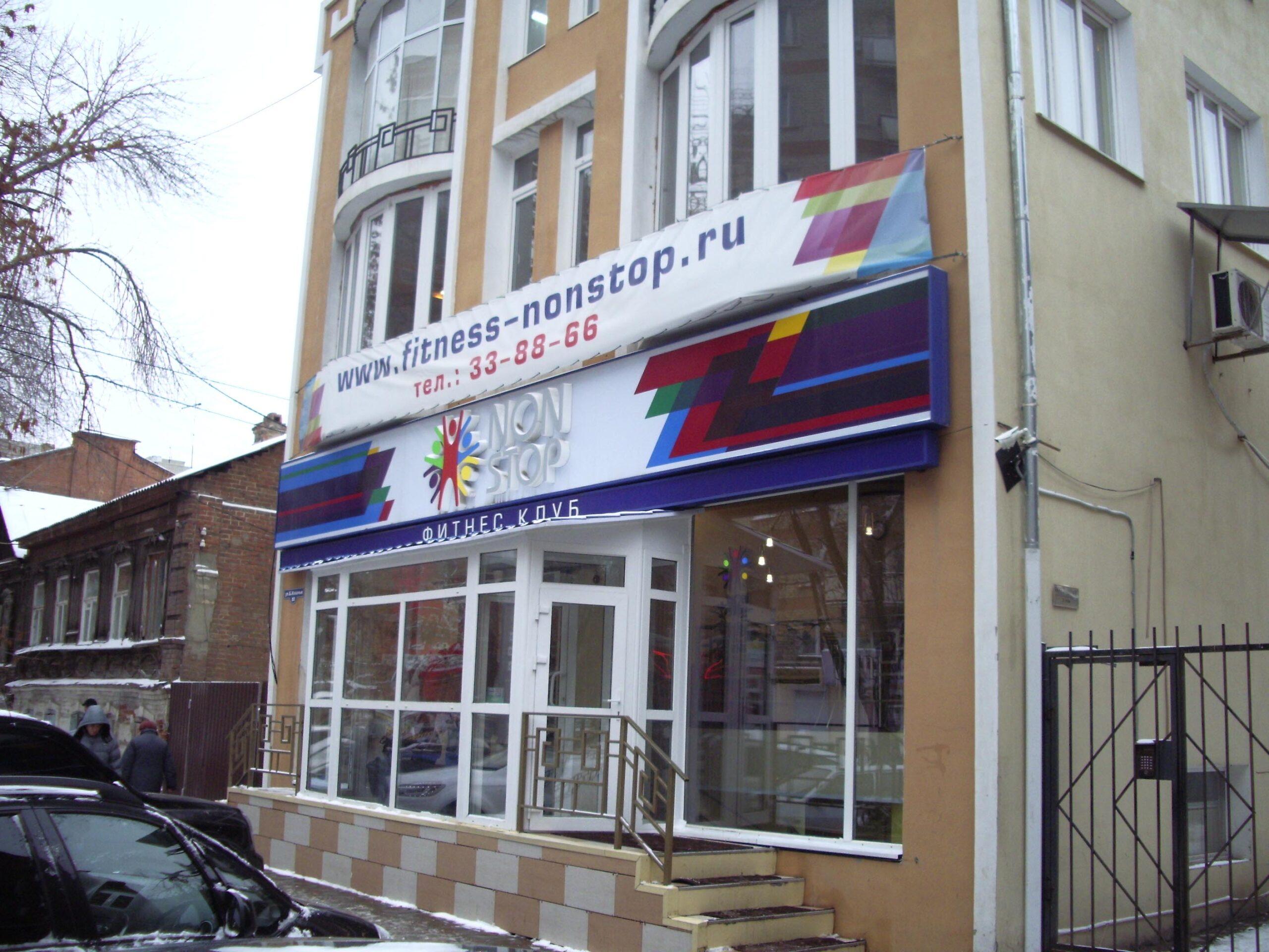 ФИТНЕС КЛУБ НОН-СТОП